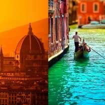 Горящий тур в Италию, в г.Макеевка