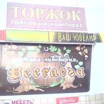 Аренда торговой площади от 6 до 300 кв. м под пром. группу, в Омске