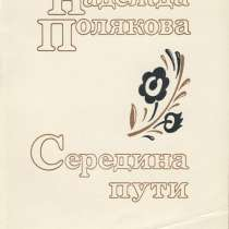 Сборник стихотворений Надежды Поляковой Сборник стихотворен, в Санкт-Петербурге