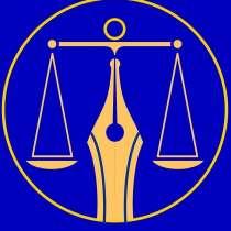 Юридические услуги, в г.Ереван