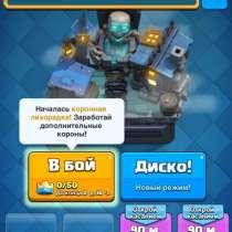 Продажа Аккаунта Clash Royale, в Казани