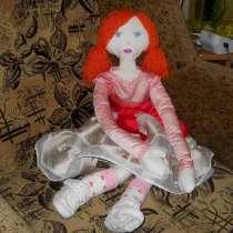 Кукла интерьерная текстильная безкаркасная, в Таганроге
