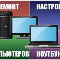 Ремонт и настройка компьютерной техники, в Краснодаре