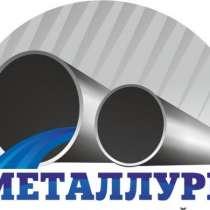 Трубы: 89х4 57х4 32х3, в Челябинске