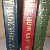 Продам книги Н. Степановой, в Братске