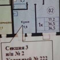 Продаю квартиру с отделкой под ключ, в Москве