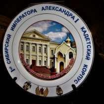 "Тарелка юбилейная ""Омский кадетский корпус"", в Омске"