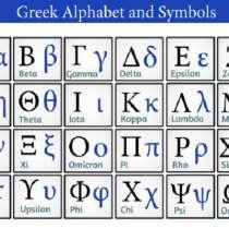 Уроки греческого языка онлайн, в г.Салоники