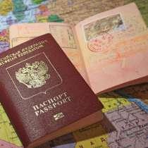 Миграционные услуги в России, в Челябинске