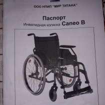 Инвалидное кресло, в Москве