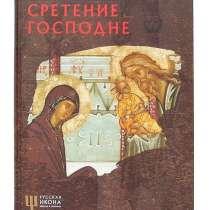 Русская икона. набор из 4 книг, в Ростове-на-Дону