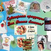 Печать фото на кружках, футболках, тарелках, магнитах и т. д, в Ростове-на-Дону