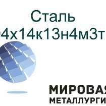 Сталь круглая 04х14к13н4м3тв, в Екатеринбурге