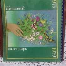 Журналы СССР, в Сызрани
