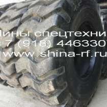 Предлагаем с складов шины 17.5-25 с протекторами клюшка, волна, ..., в Краснодаре