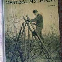 Руководство по обрезке фруктовых деревьев на немецком языке, в г.Костанай