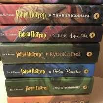 Серия книг о Гарри Поттере в переводе Росмэн(7 частей),книг, в Москве