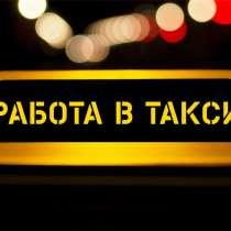 Водитель такси Uber и Яндекс. Такси/курьер, в г.Минск