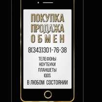 Комиссионный магмзин, в Екатеринбурге