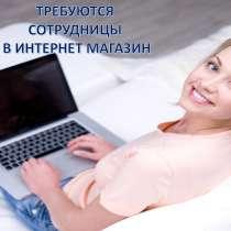 Требуются сотрудниц для развития интернет магазина, в Красноярске