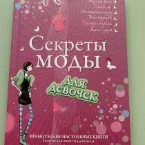 Секреты моды для девочек. Анн-Софи Жуанно, в Москве