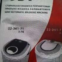 Продаю новую стиральную машину, в Севастополе