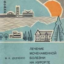"""Книга """"Лечение мочекаменной болезни на курорте Трускавец"""", в Санкт-Петербурге"""