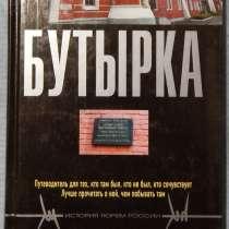 Книги о тюрьмах, в Новосибирске