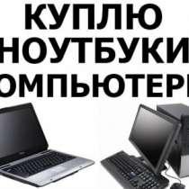 Куплю ноутбук ACER Выкуп ноутбуков, в Красноярске