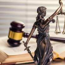 Легис Юридические услуги в Троицке, в Троицке