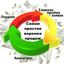 Разработка продающей воронки продаж, в Воронеже