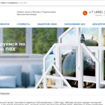 Продам сайт по ремонту пластиковых окон, в Москве