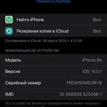 Iphone 6s, в Кургане