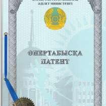 ПАТЕНТОВАНИЕ ИЗОБРЕТЕНИЙ, в г.Алматы