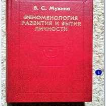 Психология, в Краснодаре