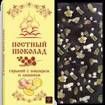 Постный горький шоколад в ассортименте 100гр*10, в Москве
