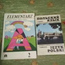 Учебники польского, в Самаре
