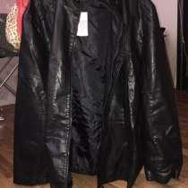 Мужская кожаная куртка, в Златоусте