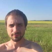 Александр, 35 лет, хочет пообщаться – Ищу, в Домодедове