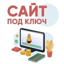 Создание сайтов под ключ, в Красноярске