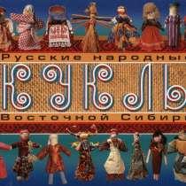 Куклы. Русская народная тряпичная кукла., в Иркутске