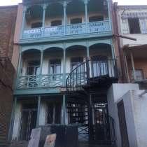 Продаётся собственный дом в старом Тбилиси, в г.Тбилиси