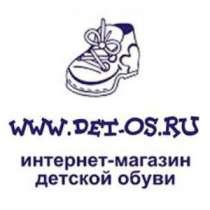 Детская обувь Котофей, в Краснодаре
