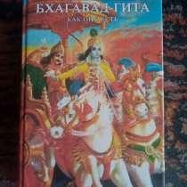 """Книга """"Бхавад-Гита как она есть"""", в Новосибирске"""