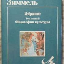 Георг Зиммель Философия культуры, в Новосибирске