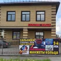 Широкий ассортимент резиновых и полиуретановых манжет, в Омске