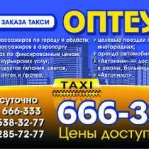 Такси по городу и региону, в Благовещенске