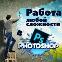 Фотошоп работа любой сложности, в г.Алматы
