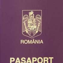 Получение гражданства Румынии. Официально, в г.Бухарест
