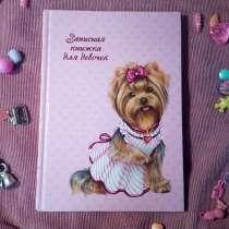 Записная книжка для девочки, в Татищево